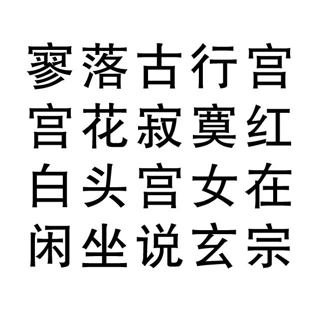 方正黑体简体 GB2312-80(完整)-商用免费字体
